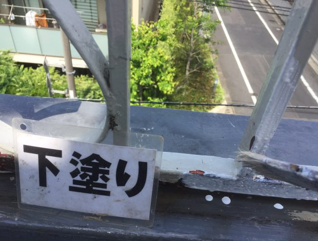 東京都練馬区H様邸|鉄部塗装工事、防水工事